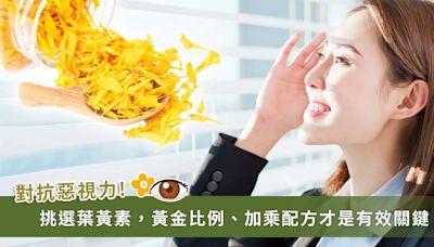 吃葉黃素對抗 5 大惡視力,專科醫師籲:吃對配方搭配葉黃素才有效!   蕃新聞