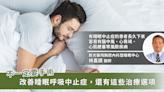 想改善睡眠呼吸中止症!一表看懂有這些選擇,新療法「吸舌頭」也能改善