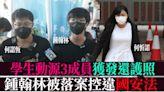 學生動源3成員去年涉違國安法被拘 今獲發還護照 鍾翰林被控分裂國家 | 蘋果日報