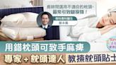 【活得健康啲】用錯枕頭可致手麻痺 專家+枕頭達人教揀枕頭貼士 - 香港經濟日報 - TOPick - 健康 - 食用安全