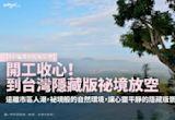 【Y小編帶你吃喝玩樂】開工收心!到台灣隱藏版祕境放空