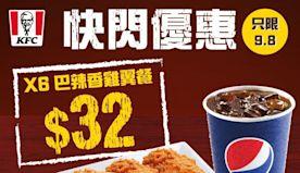 【KFC】快閃$32巴辣香雞翼餐優惠(只限08/09)