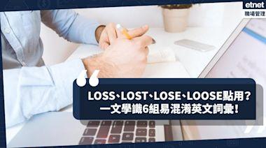 分清楚LOSS、LOST、LOSE、LOOSE用法嗎?一文學會6組易混淆英文詞彙!(附實用例句) | Zephyr Yeung-職場英語教室