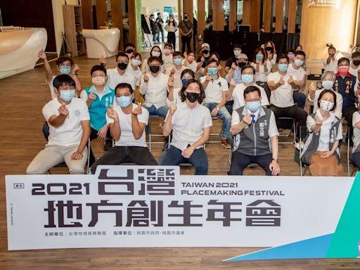 台灣地方創生年會邁入第二屆 鄭文燦歡迎全國地方創生團隊蒞桃交流學習   蕃新聞