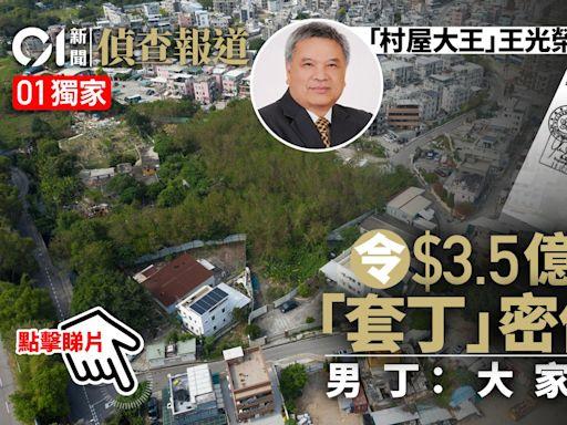 王光榮套丁案 密件首曝光 揭3.5億元朗田心村變屋苑大計觸礁 01偵查