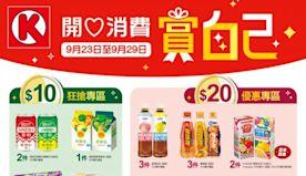 【OK便利店】$10/$20/$30優惠專區(23/09-29/...