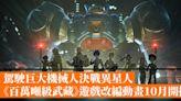 駕駛巨大機械人決戰異星人《百萬噸級武藏》遊戲改編動畫10月開播 - 香港手機遊戲網 GameApps.hk