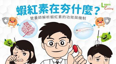 營養師教你一次看懂蝦紅素的功效機制與挑選技巧!