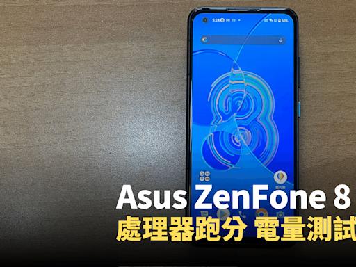 Asus ZenFone 8 的 S888 處理器跑分及電量測試 | 香港 |