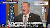 夜線/美國首次明確表態!蓬佩奧嗆中國南海主張「非法」