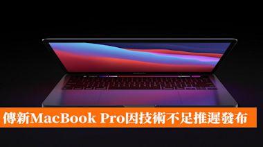傳新MacBook Pro因技術不足推遲發布 - 香港手機遊戲網 GameApps.hk