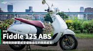 【新車速報】精品級?更多是肉眼不可及!2020 SYM Fiddle 125 ABS新北試駕!