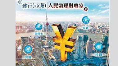 建行(亞洲)推出一系列人民幣優惠