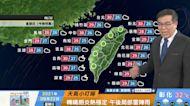 一分鐘報天氣/週一(08/23日) 奧麥斯颱風北上不影響 午後山區留意雷雨 高溫悶熱易中暑