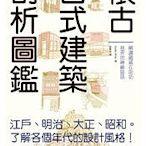 懷古日式建築剖析圖鑑