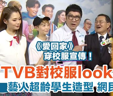 TVB對校服look情有獨鍾?藝人們超齡學生造型網民:有啲難頂! | HolidaySmart 假期日常