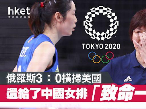 【東京奧運】俄羅斯橫掃美國 還給了中國女排「致命一擊」 - 香港經濟日報 - 中國頻道 - 社會熱點
