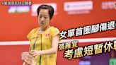 【香港羽毛球公開賽】張雁宜筋腱受傷中途退賽 年底兩站出陣機會成疑