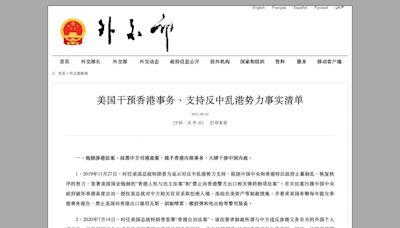 外交部發布事實清單 包括羅冠聰、黎智英等本港人士