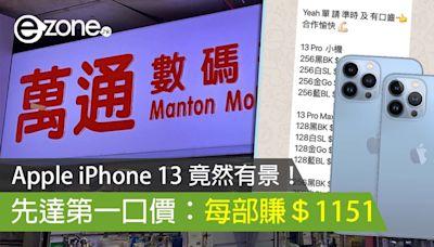 Apple iPhone 13 竟然有景!先達第一口價:每部賺$1151 - ezone.hk - 科技焦點 - iPhone