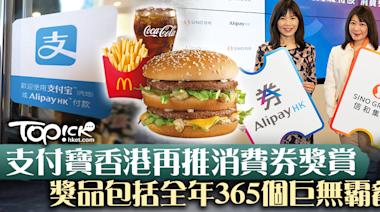 【5000元消費券】AlipayHK支付寶香港再推消費券獎賞 獎品包括全年365個巨無霸餐 - 香港經濟日報 - TOPick - 休閒消費