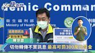 快新聞/網傳萬華遺體集中焚燒 CDC:IP來自境外勿轉傳
