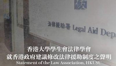 港大法律學會促撤回修訂法援 直斥與平等原則背道而馳
