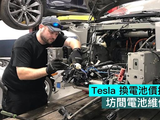Tesla 換電池價接近新車價,坊間電池維修只需25%