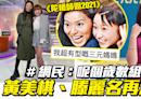 【陀槍師姐2021】相隔16年黃美棋、滕麗名再做母女 網民:呢個歲數演出好正! | 流行娛樂 | 新Monday