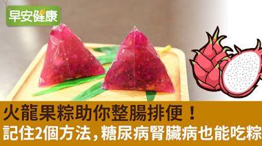 每顆熱量才五十大卡!營養師推薦「防疫冰粽」吃進三種水果營養
