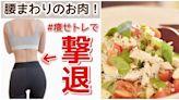 速甩「難瘦腰間肉」就用3+8飲食控制鍛鍊法!解決困難性脂肪、立獲迷人螞蟻腰