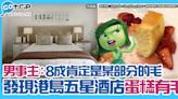 發現港島五星酒店蛋糕有毛 男事主:8成肯定是某部分的毛 | 香港 | GOtrip.hk