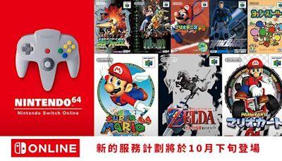 滿滿懷舊!Nintendo Switch Online將收錄N64、MD經典遊戲