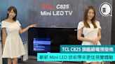 TCL C825 旗艦級電視發佈,嶄新 Mini LED 技術帶來更佳視覺體驗