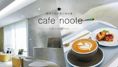板橋咖啡|cafe noote 不限時輕質感藝文空間,品味咖啡與港點結合
