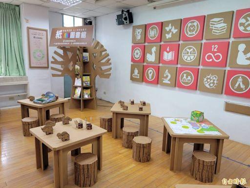 新和國小、附幼「紙圖書館」亮相 童趣又環保