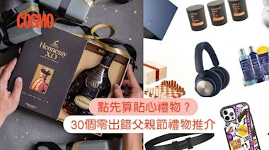 30個父親節禮物推介!時尚精品、電子產品精選,不同類型爸爸也有貼心禮物 | Cosmopolitan HK