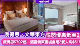 酒店優惠2021|Staycation優惠快閃低至2折!康得思$...