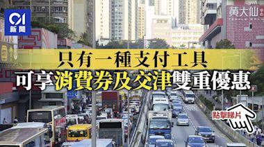 消費券・交通篇|公共交通工具非全部支援 僅一種支付工具可享交通津貼