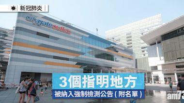 變種病毒|3個指明地方被納入強制檢測公告 (附日期時間) - 新聞 - am730