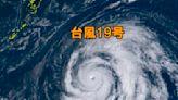 風王「海貝思」周末襲日本 天文台籲旅客留意天氣