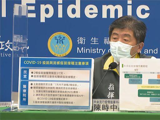 快新聞/第十輪疫苗也打BNT、高端 10/3開打