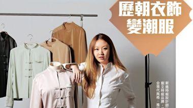 「90後」女設計師以中國傳統服裝創品牌 9月搞別開生面時裝展 | 博客文章