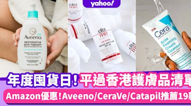 Amazon必買護膚美妝推薦!Prime Day會員優惠日18款平過香港妝品清單