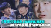 《青你3》男學員上台前哭喊:我害怕 一開口激似李榮浩!連本尊都認證