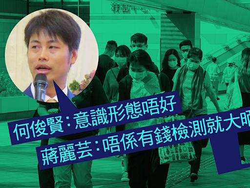 6%公務員未打針 何俊賢:意識形態唔好 蔣麗芸:唔係有錢檢測就大晒 | 立場報道 | 立場新聞
