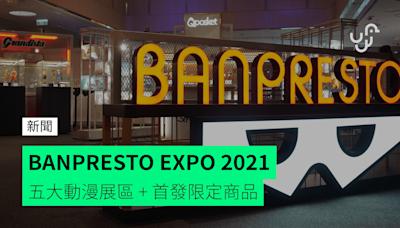 BANPRESTO EXPO 2021 五大動漫展區 + 首發限定商品