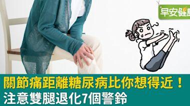 怕關節痛不想動,竟面臨血糖危機!七個徵兆看出腿部衰老危機