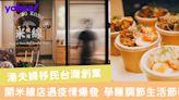 【移民台灣】港夫婦創業遇疫情爆發 學懂調節生活節奏