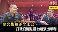 〈藝點新聞〉打破疫情難關! 簡文彬攜手台北市立交響樂團 以抒情貝多芬告別冷感!